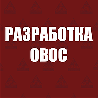 Разработка ОВОС по ЛЭП свыше 1 кВ