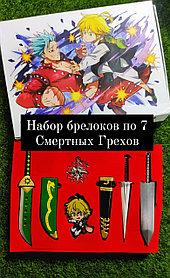 Набор брелков по аниме Семь смертных грехов