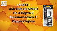 Хаб USB Hub HI-SPEED На 4 Порта С Выключателем И Индикатором