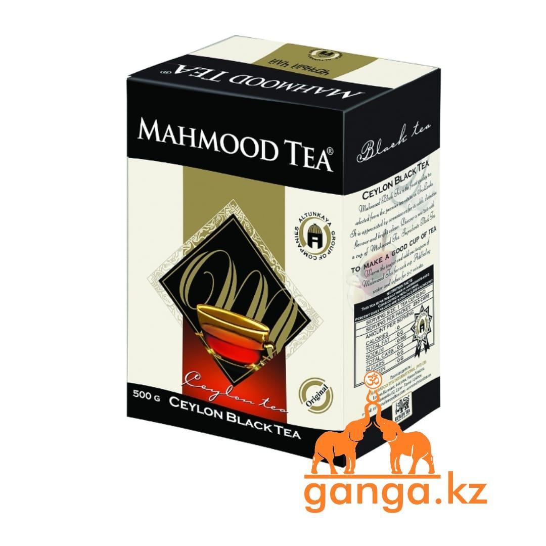 Цейлонский Черный чай Махмуд (Ceylon black tea MAHMOOD TEA), 500 грамм