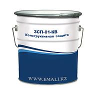 Огнезащитный состав ЗСП-01-Ко на органической основе для конструктивной огнезащиты металлоконструкций