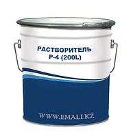 Растворитель Р-4 бочка 200 литра