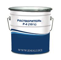 Растворитель Р-4 10 литра