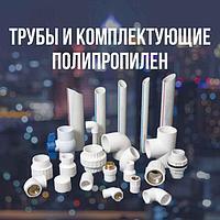 Трубы и комплектующие полипроп...