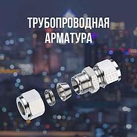 Трубопроводная арматура (фильт...