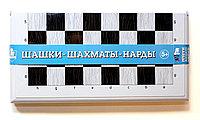 Настольная игра 3 в 1 «Шашки-Шахматы-Нарды» большие (серые)