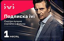 Ivi IVI_1MONTH_KZ_TD Сертификат на услугу ivi+ на 1 месяц