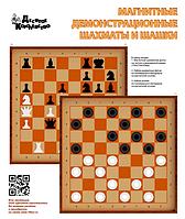 Шахматы и шашки демонстрационные магнитные
