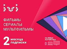 Ivi  IVI_2MONTH_KZ_TD Сертификат на услугу ivi+ на 2 месяца
