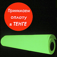 ФЭС-24 Фотолюминесцентная пленка для печати, послесвечение более 12 ч.,в пог.метрах, ширина 0,61м