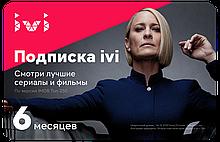 Ivi  IVI_6MONTH_KZ_TD Сертификат на услугу ivi+ на 6 месяцев