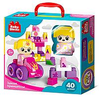 Конструктор пластиковый «Замок принцессы» 40 деталей Baby Blocks