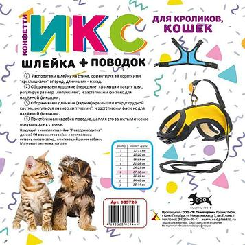 Шлейка + поводок для кроликов и кошек ИКС №6