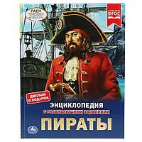 Энциклопедия с развивающими заданиями «Пираты», фото 1