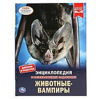 Энциклопедия с развивающими заданиями «Животные-вампиры», фото 1