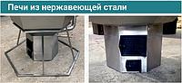 Печь из черного металла /  для чана 2250 мм