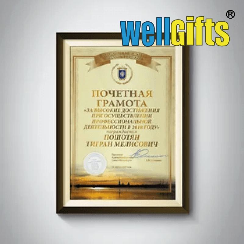 Наградная грамота в деревянной рамке со стеклом