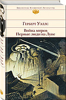 Книга «Война миров. Первые люди на Луне», Герберт Уэллс, Твердый переплет