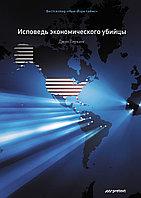 """Книга """"Исповедь экономического убицы"""", Джон Перкинс, Твердый переплет"""