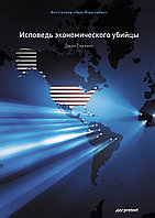 """Книга """"Исповедь экономического убийцы"""", Джон Перкинс, Мягкий переплет"""