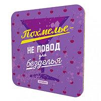 Подставка для кружки «Похмелье не повод для безделья»