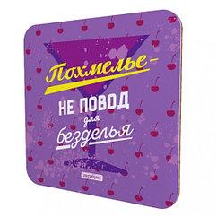 Подставка для кружки «Похмелье – не повод для безделья»