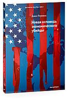 """Книга """"Новая исповедь экономического убийцы"""", Джон Перкинс, Мягкий переплет"""