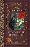 """Книга """"Преступление и наказание"""", Федор Достоевский, Твердый переплет"""