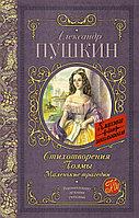 Книга «Стихотворения. Поэмы. Маленькие трагедии», Александр Пушкин, Твердый переплет
