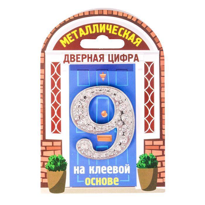 "Дверной номер со стразами ""9"" (серебро), 4,1 х 5 см"