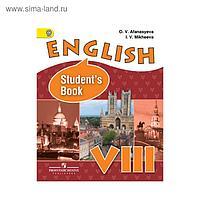 Английский язык. 8 класс. Учебник. Афанасьева О. В., Михеева И. В.