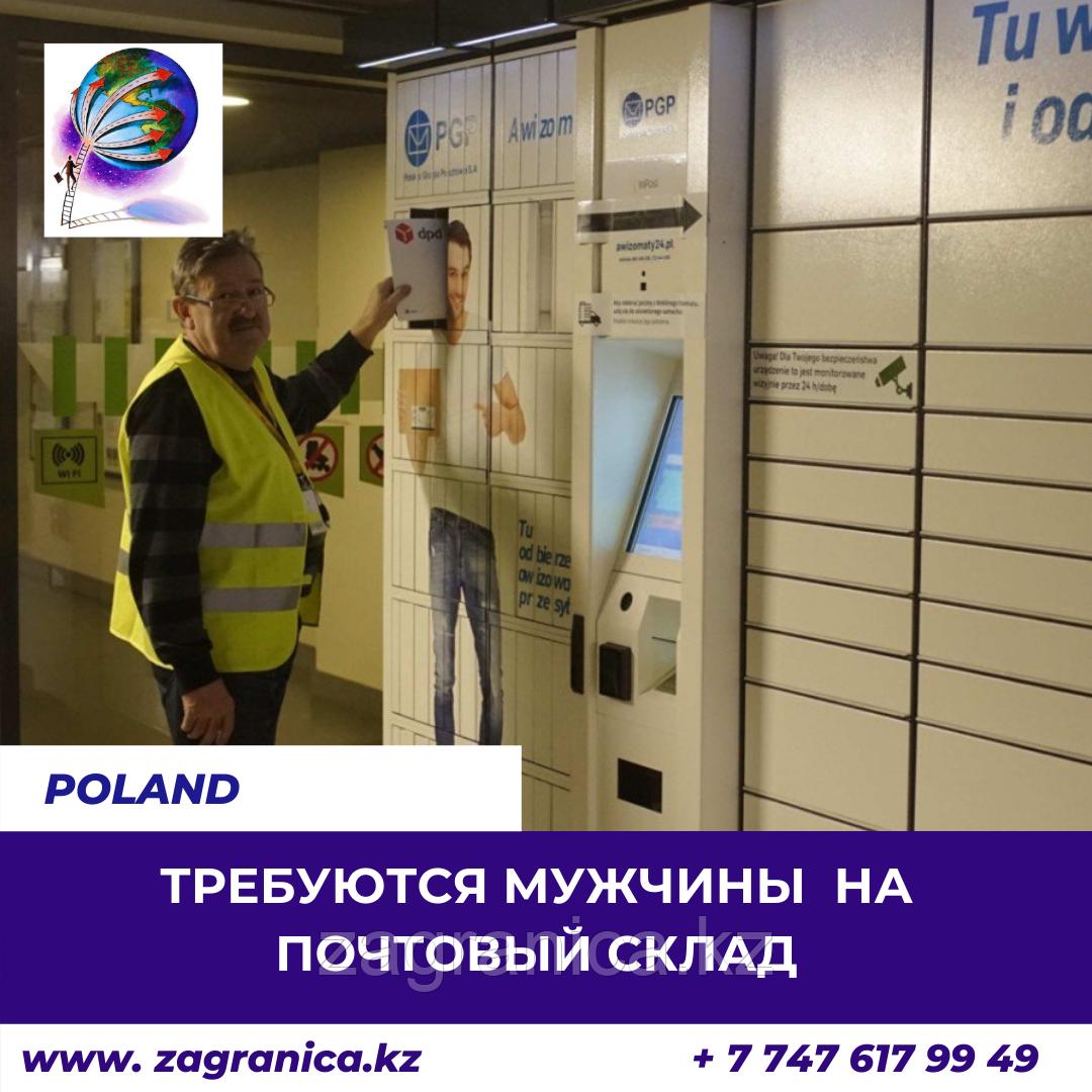 Требуются мужчины на почтовый склад/Польша
