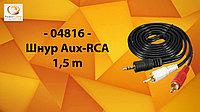 Шнур Aux-RCA 1.5 m