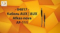 Кабель AUX | AUX Afkas-nova AF-111