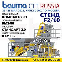 Bauma CTT RUSSIA — главная строительная выставка России, большое событие для всей индустрии!