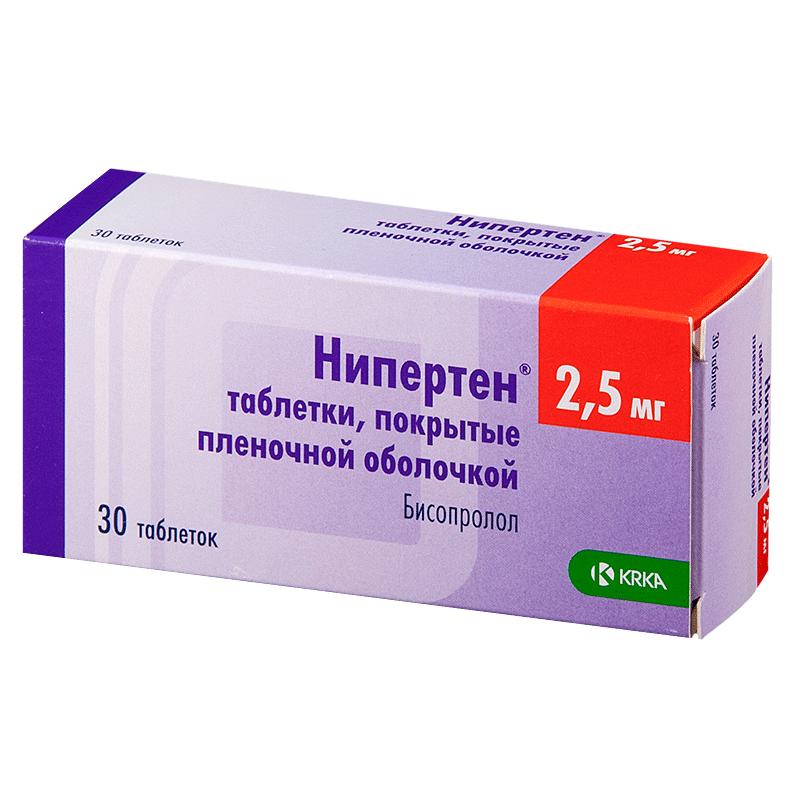 Нипертен 2,5 мг №30 табл.