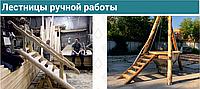Лестница из массива лиственницы