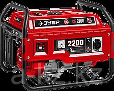 СБ-2200 бензиновый генератор, 2200 Вт, ЗУБР