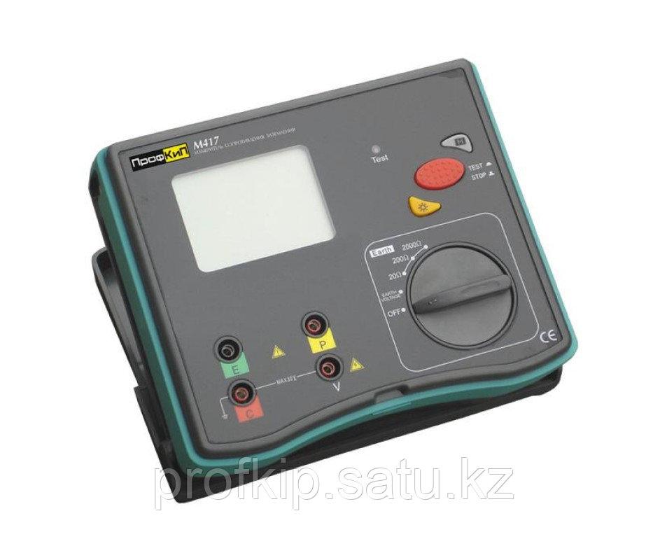 ПрофКиП М417 измеритель сопротивления заземления