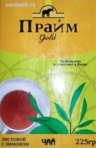 Прайм с лимоном крупнолистовой черный 225 гр