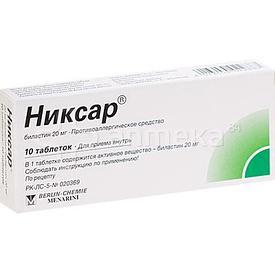 Никсар 20 мг №10 таблетки