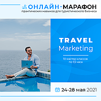 Oнлайн-марафон для турбизнеса Travel Marketing 2021.