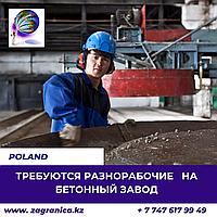 Требуются разнорабочие на бетонный завод/Польша