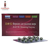 Фермент для удаления жира - JIAO SU