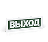 Оповещатель охранно-пожарный световой ОПОП 1-8 220 В ВЫХОД, фон зеленый