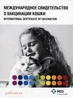 Паспорт ветеринарный д/кошек