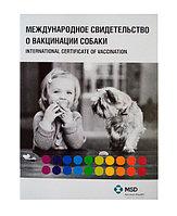 Паспорт ветеринарный д/собак