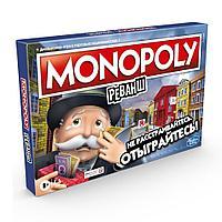 Игра настольная Монополия Реванш. Семейный бой MONOPOLY E9972