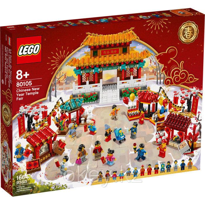 LEGO Exclusive: Китайский Новый Год 80105