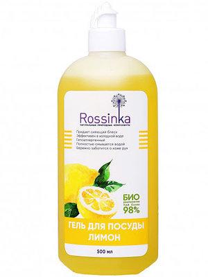 """Rossinka Гель для мытья посуды """"Лимон"""", 500 мл"""